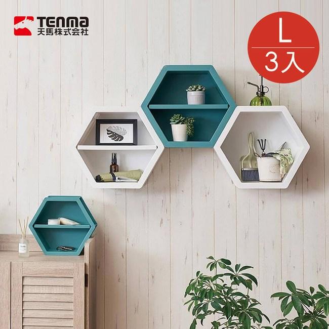 【日本天馬】more+ 六角幾何壁掛/桌上/層疊三用收納盒-L-3入珊瑚紅