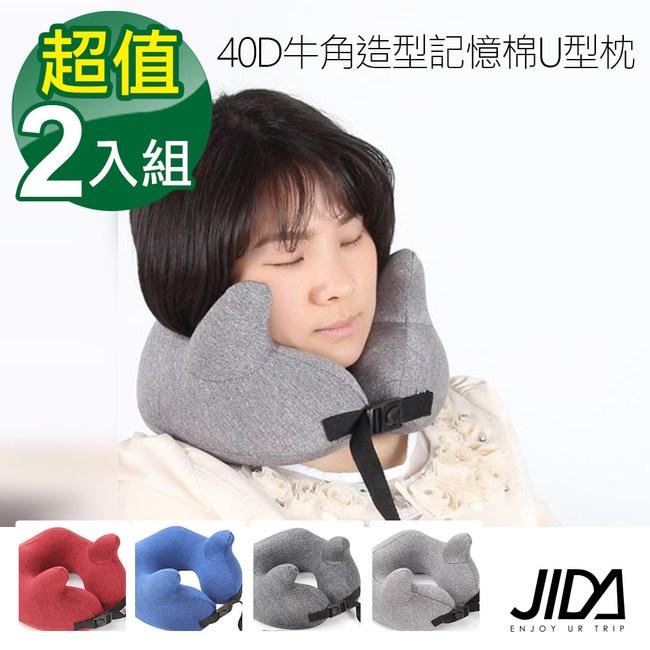 【韓版】專利設計 40D牛角造型記憶棉U型枕(2件組)淺灰+鐵灰