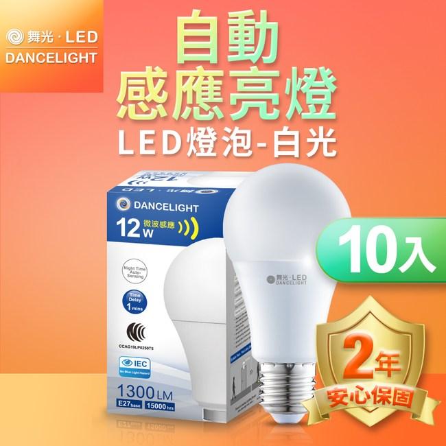 舞光 LED微波感應燈泡12W E27 全電壓 2年保固-10入組白光6500K