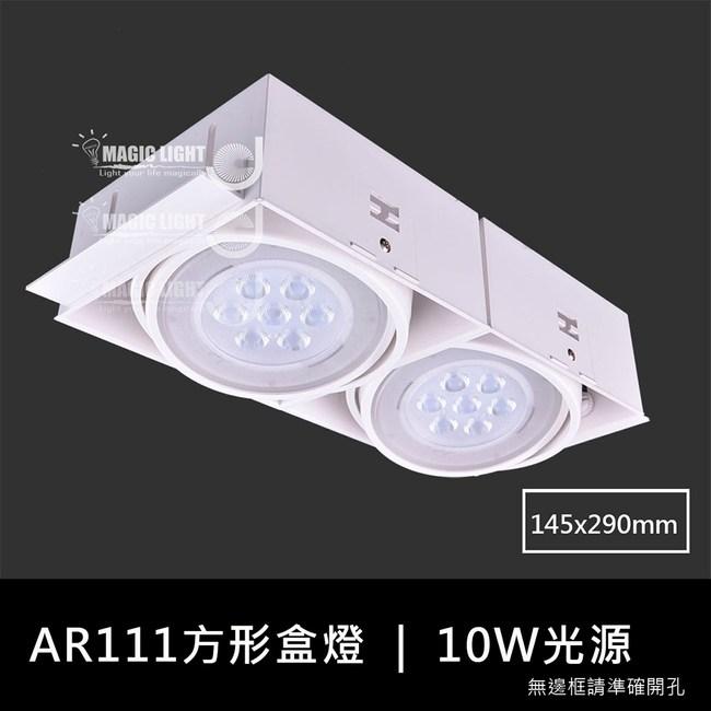 【光的魔法師 】白色AR111方形無邊框盒燈 雙燈 含10W聚光型燈泡全電壓-白光