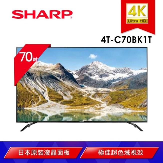 【SHARP 夏普】70型 4K 智慧聯網電視4T-C70BK1T