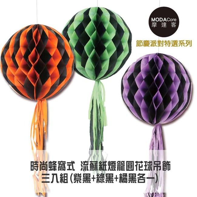 摩達客 萬聖節時尚蜂窩式流蘇紙燈籠花球吊飾三入組