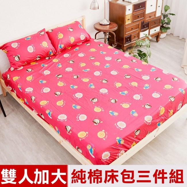 【奶油獅】同樂會系列-精梳純棉床包三件組-苺果紅(雙人加大6尺)