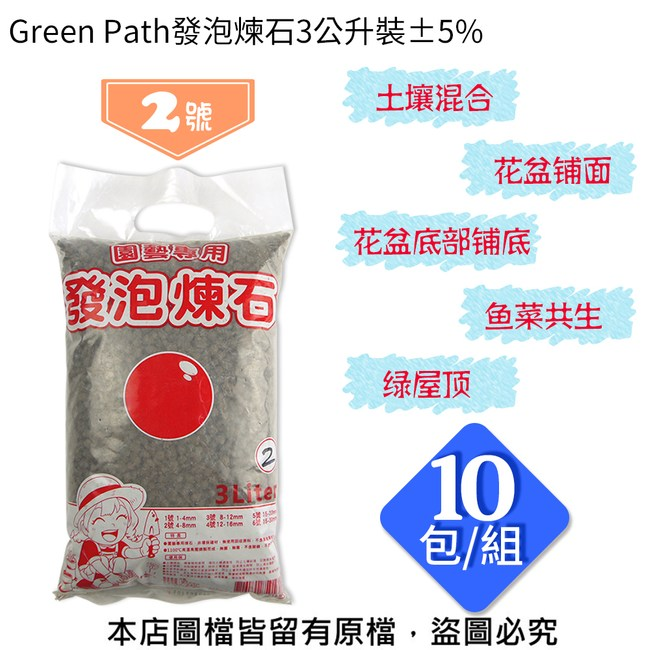 Green Path發泡煉石3公升裝±5%-2號(4~8mm)-10包/組