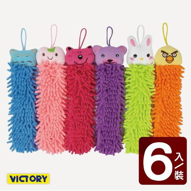 【VICTORY】雪尼爾速乾擦手巾(6入) #1032013
