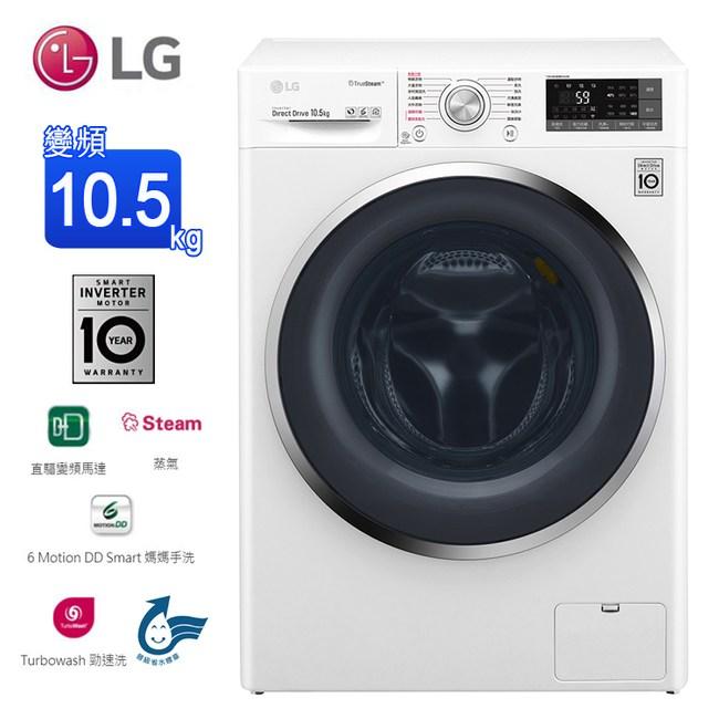 LG樂金10.5公斤變頻滾筒洗衣機WD-S105CW~含拆箱定位