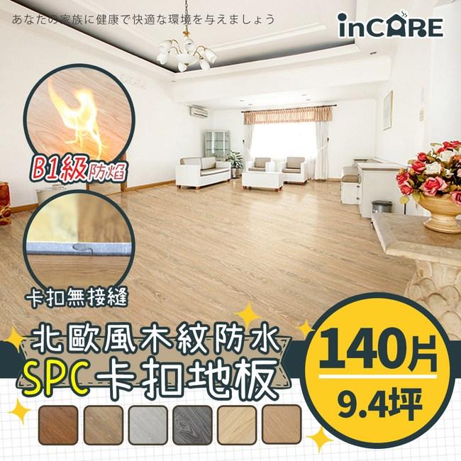 【Incare】北歐風木紋防水SPC卡扣地板(140片/約9.4坪)SPC-紅色堅果
