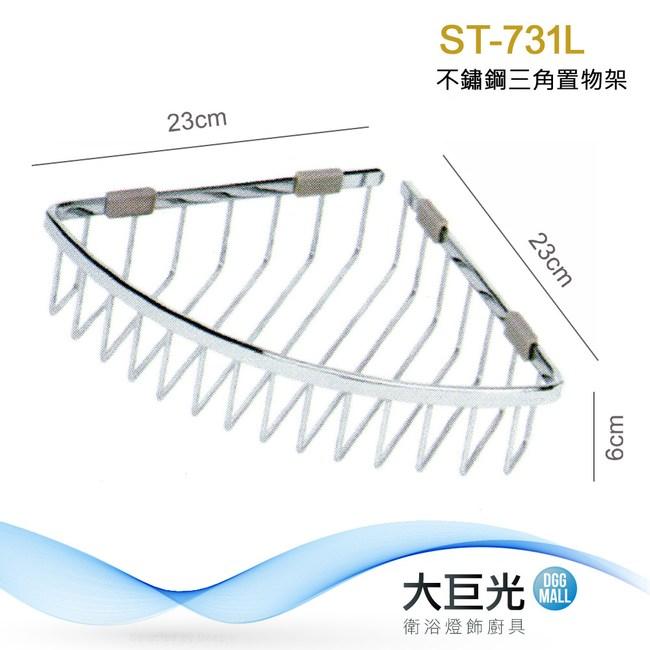 【大巨光】不鏽鋼三角置物架(ST-731L)