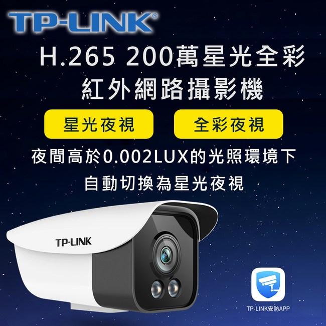 【TP-Link】星光全彩網路攝影機-平輸 一年保固(TL-IPC52