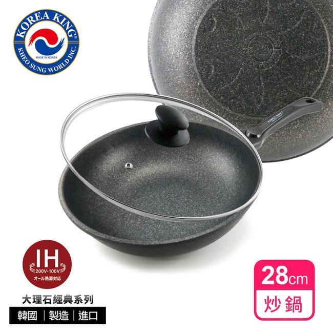 【韓國Korea King】IH大理石不沾炒鍋28cm(贈防溢鍋蓋)