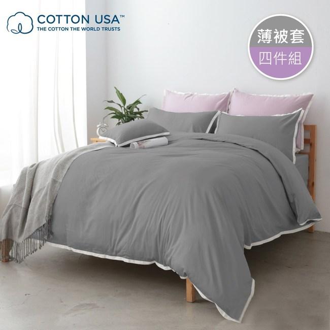 Beauty Style 美國棉 素色 薄被套床包組 深灰 (加大)6尺