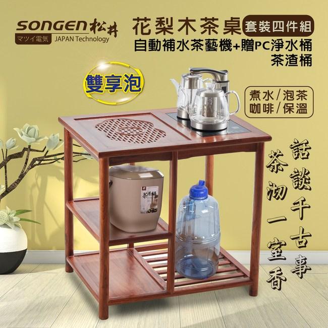 SONGEN松井 花梨木茶桌自動補水茶藝機(G-23贈淨水桶及茶渣桶)