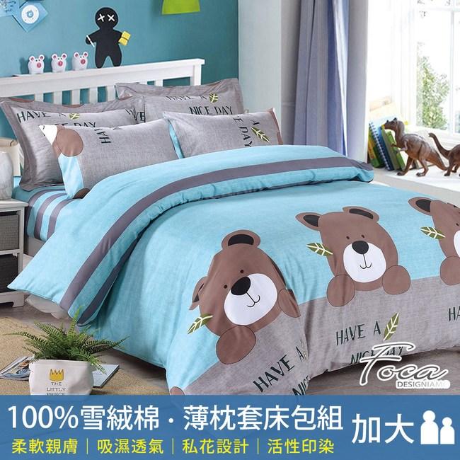 【FOCA】三隻小熊 加大MIT製造100%雪絨棉薄床包枕套三件組