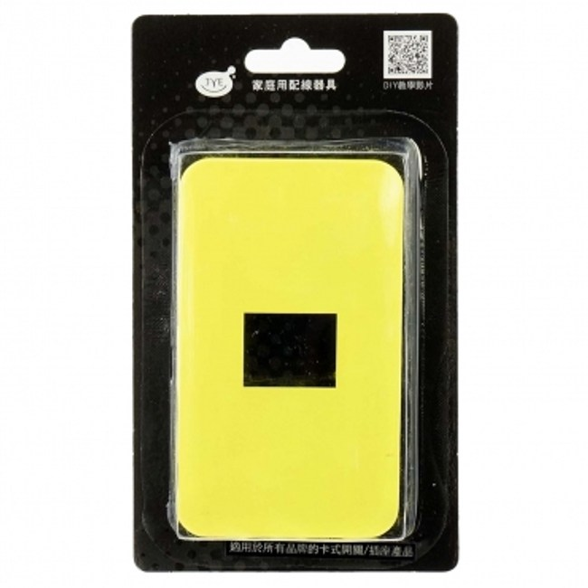 馬卡龍系列一孔蓋板-檸檬黃