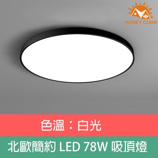 HONEY COMB 北歐簡約LED 78W單色溫吸頂燈 黑殼TA8020W 白光