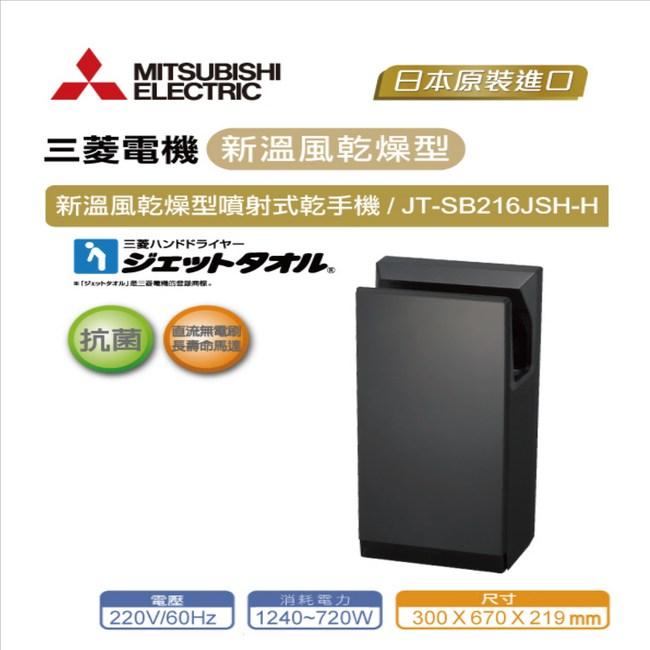 【三菱】JT-SB216JSH-H 新溫風噴射乾手機(暗灰-220V)