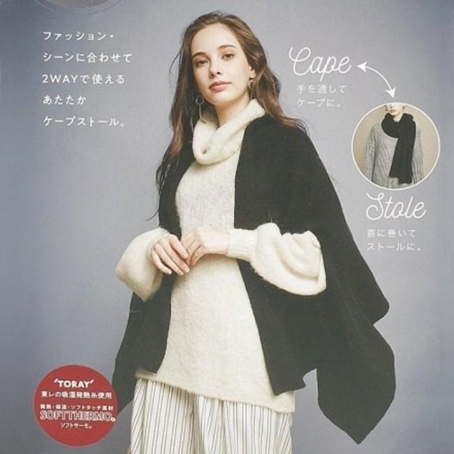 日本COGIT兩用素面發熱針織披肩/圍巾904325黑/904332灰黑色