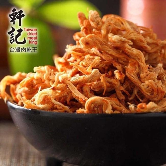 軒記-台灣肉乾王.龍鬚酥(120g/包,共2包)