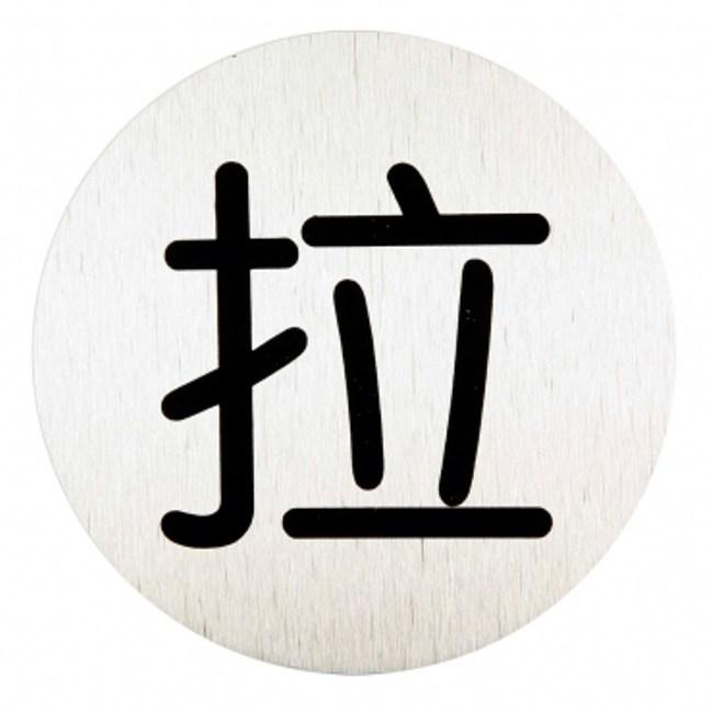 610210C 鋁質圓形貼牌-中文(拉)