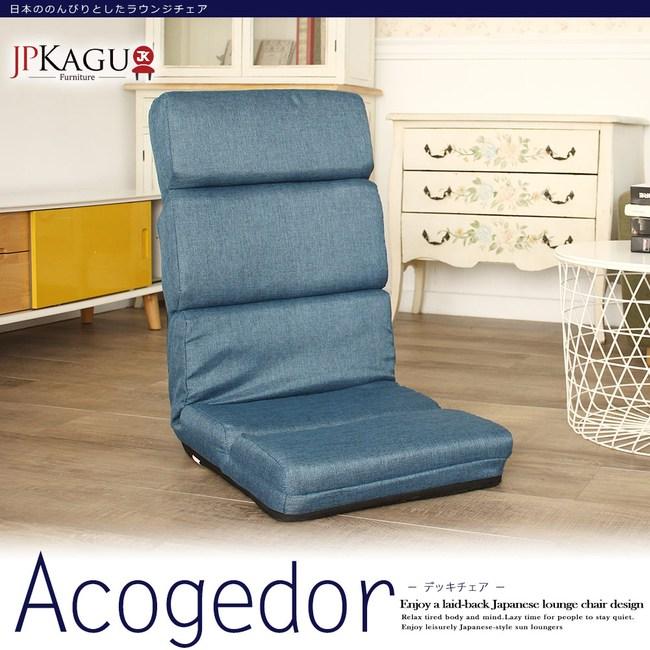 JP Kagu 日式高背亞麻布五段式和室椅躺椅亞麻藍