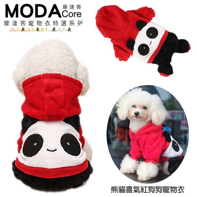 摩達客 時尚休閒紅色熊貓連帽T恤貓咪狗狗衣(中小型犬)XS