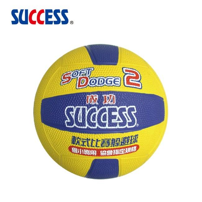 成功SUCCESS #2軟式比賽躲避球 S1421 加贈手打打氣筒