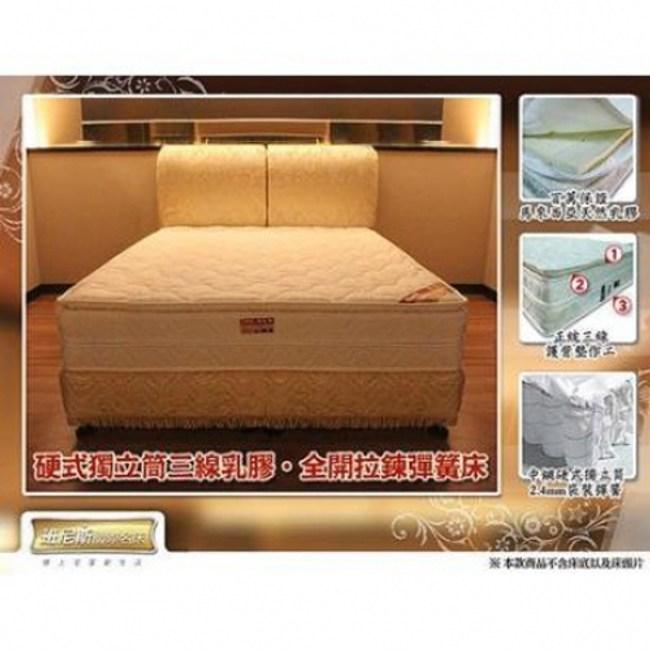 【班尼斯】5尺雙人三線硬式mylatex乳膠全開拉鍊獨立筒床墊