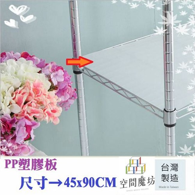 【空間魔坊】45x90公分 PP塑膠板 五入【波浪架 鐵力士架專用】