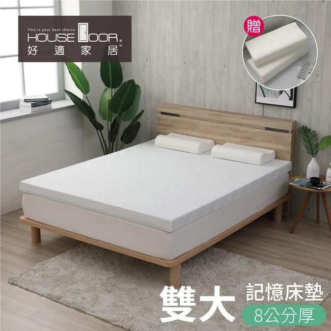 House Door 天絲纖維表布8cm記憶床墊超值組-雙大6尺