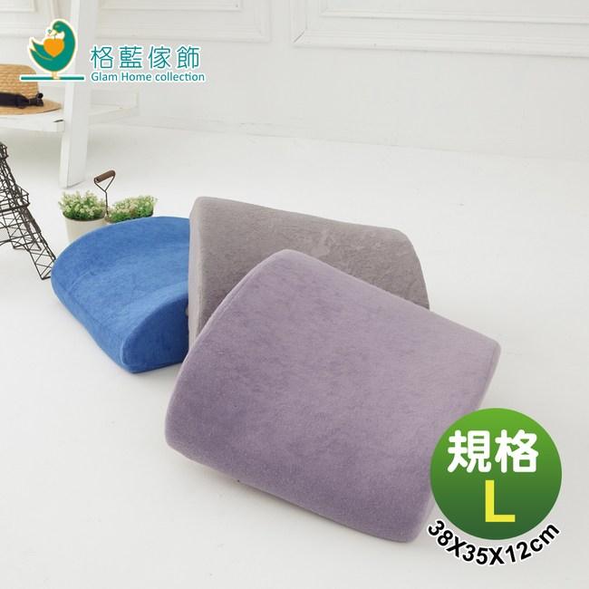【格藍傢飾】驅蚊防蟎舒壓腰靠墊-紫(大)