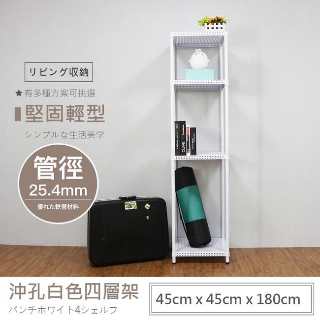 【探索生活】 45X45X180公分 荷重型烤漆白沖孔四層鐵板層架