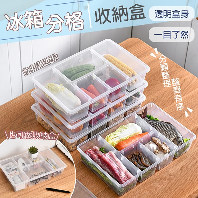 冰箱分格收納盒