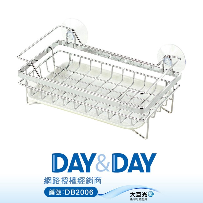 【DAY&DAY】不鏽鋼附滴水盤吸盤螺絲置物架(ST3203D)