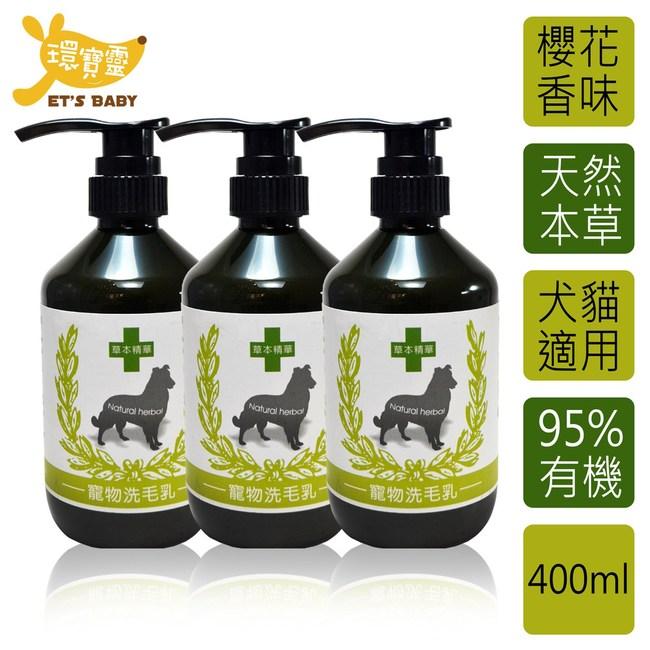 【環寶靈】寵物寶貝驅蚤抗菌洗毛乳(櫻花)400ml(3瓶/組)