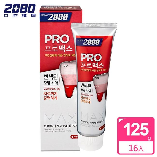 【韓國2080】專業亮白牙膏-除垢脫漬125g*16入
