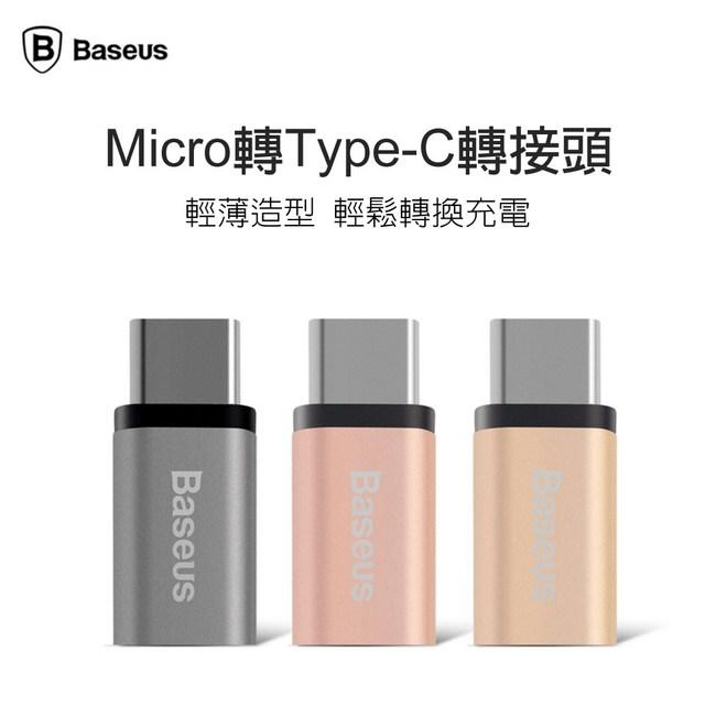 Baseus Micro USB 轉 Type-C 轉接頭 Type 玫瑰金