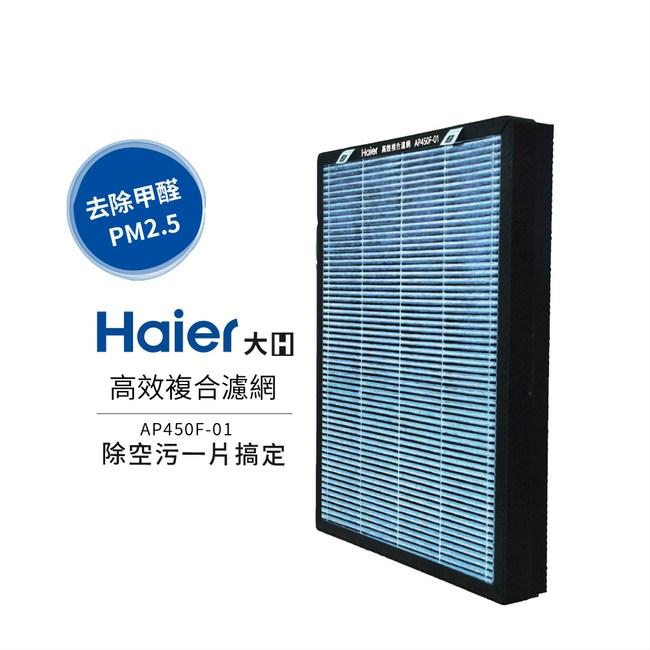 【Haier 海爾】大H空氣清淨機-高效濾網 AP450F-01大H高效濾網