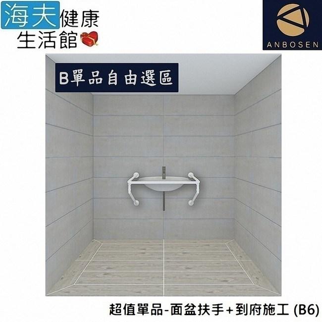 【安博森 海夫】無障礙施工 超值單品-面盆扶手+到府施工 (B6)(B6)