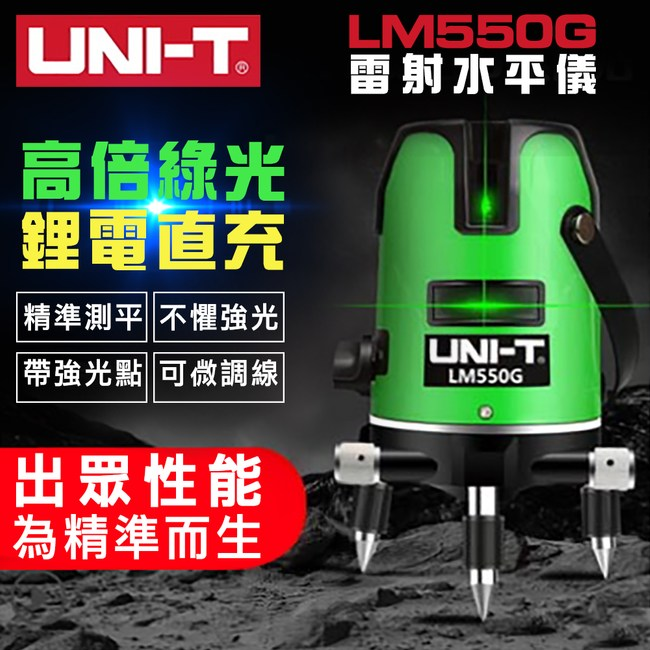 【UNI-T】雷射水平儀-LM550G-綠光5線