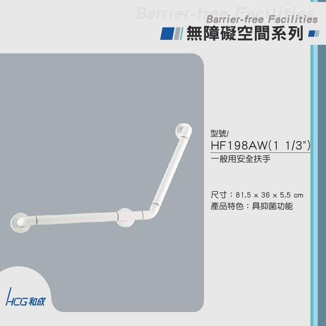 和成HCG 抑菌安全扶手 HF198AW 81x36cm