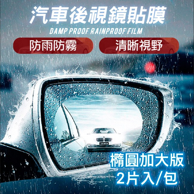 【威力鯨車神】頂級汽車後視鏡防雨膜/防霧膜_二包共4片(95x135m
