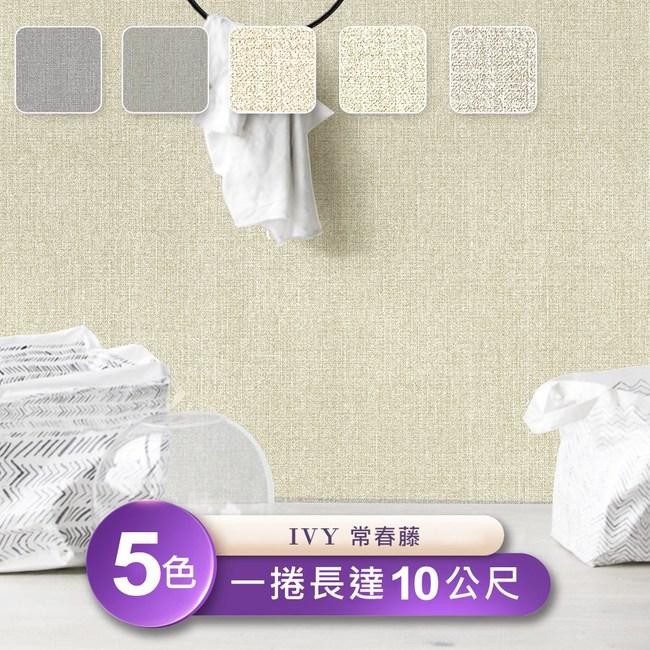 台製 Ivy 53X1000cm 壁紙3卷(5色選)68796