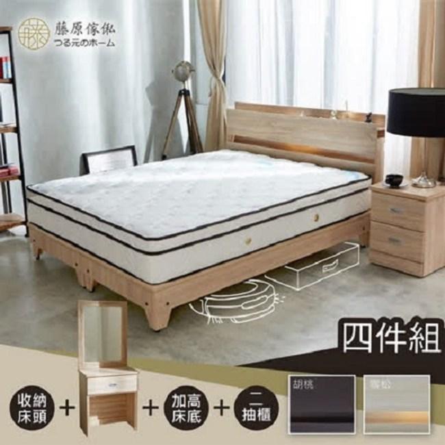 【藤原傢俬】四件式房間組(2層收納床頭+3分加高床底+2抽櫃+化妝台)胡桃雙人