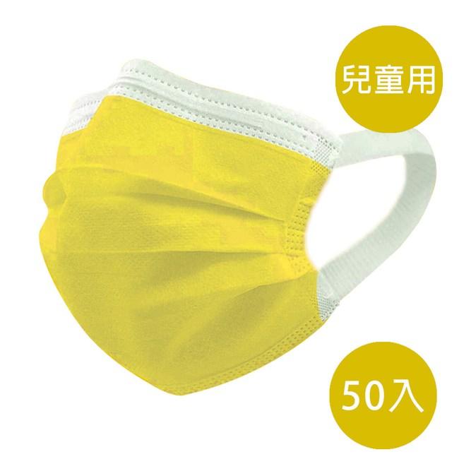 神煥 黃色 兒童用 醫療口罩50入/盒 (未滅菌)專利可調式無痛耳帶