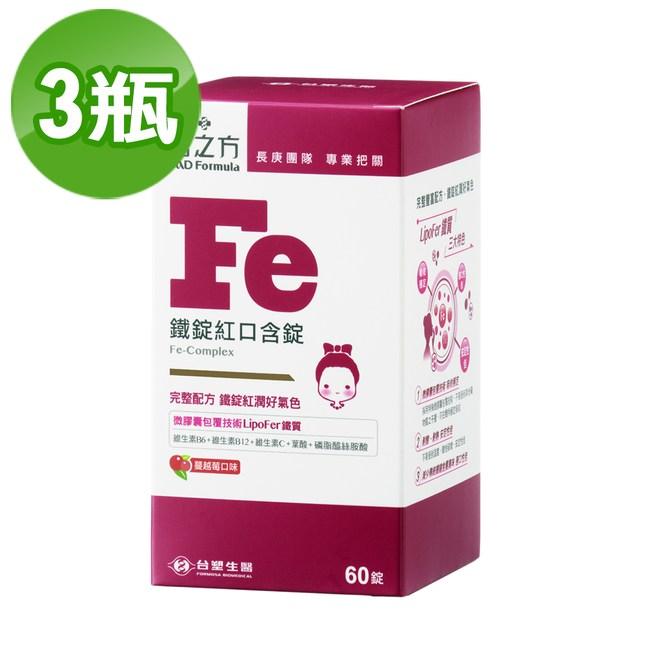 【台塑生醫】鐵錠紅口含膜衣錠(60錠/瓶) 3瓶/組