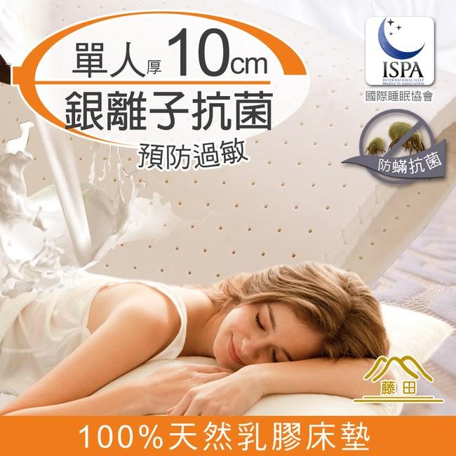 【日本藤田】Ag+銀離子抗菌舒柔天然乳膠床墊10cm(單人)