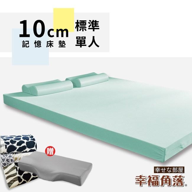 幸福角落 大和防蹣抗菌布套10cm竹炭釋壓記憶床墊超值組-單人3尺水湖藍