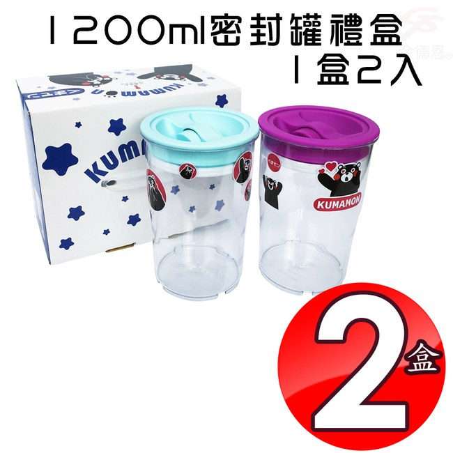 金德恩 台灣製造 2盒1200ml密封罐禮盒1盒2入