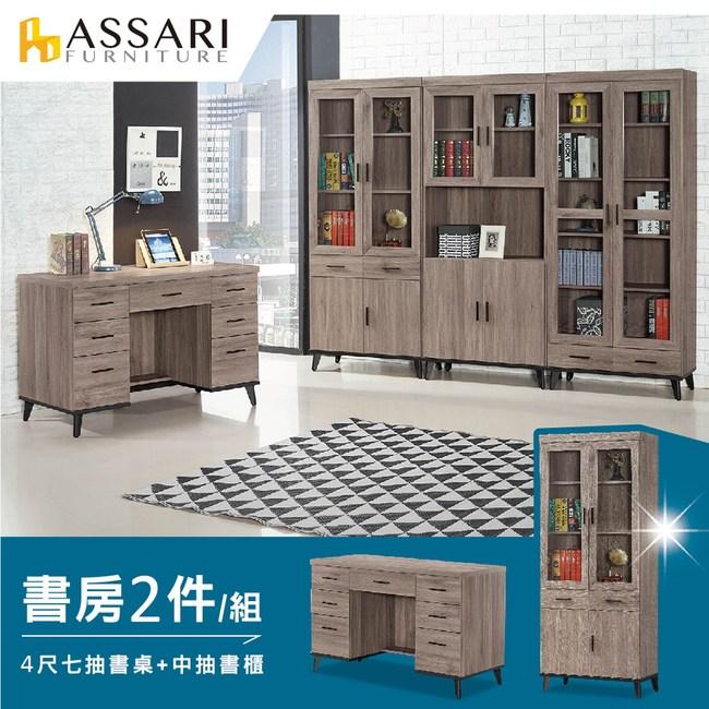 ASSARI-麥汀娜書房二件組(4尺七抽書桌+中抽書櫃)