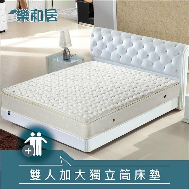 樂和居 樂活舒壓-正三線獨立筒床墊-雙人加大6尺